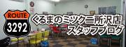 blogtokorozawa